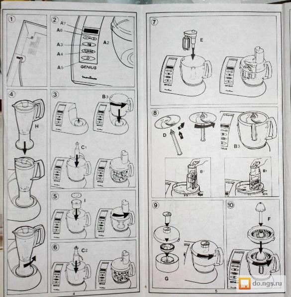 Moulinex genius 2000 инструкция скачать