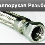 Металлорукав резьбовой, Новосибирск