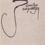 Лев Шейнин Записки следователя 1979г изд художественная литература Мос, Новосибирск