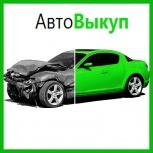 Выкуп авто аварийных и неисправных. Выкуп машин. Автовыкуп, Новосибирск