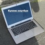Куплю ноутбук (2-4 ядра), Новосибирск
