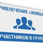 Продвижение, раскрутка страниц и групп ВК, Новосибирск