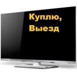 Покупаем ТВ, выезд, Новосибирск