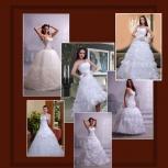 Шикарные свадебные платья, Новосибирск