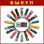 Оперативная память DDR, DDR2, DDR3. Куплю. Дорого! Срочно!, Новосибирск