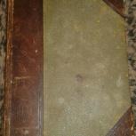 Продам старинную энциклопедию, Новосибирск