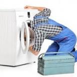 Ремонт стиральных машин, подключение, Новосибирск