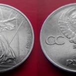 Продам монету  1 рубль «30 лет Победы в Великой Отечественной войне», Новосибирск