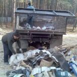 Вынос, Вывоз Любого Мусора, мебели, веток, листвы. Газель, Зил, Камаз, Новосибирск