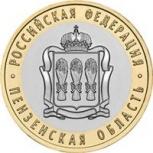 Биметаллические монеты, Новосибирск