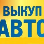 Куплю ваш автомобиль в любом состоянии, Новосибирск