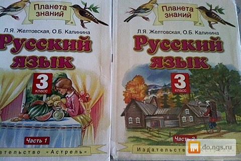 Гдз По Русскому Языку 3 Класс Планета Знаний Решебник