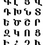 Армянский язык, Новосибирск