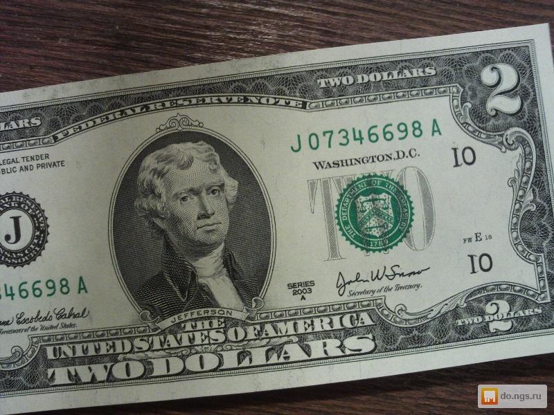 революция, хрущевские цена на купюру 2 доллара Конвертер валют