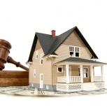 Адвокат (юрист) в сфере недвижимости, Новосибирск