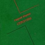 Георгий Макеевич Марков Строговы 1986г изд книжное Новосибирск, Новосибирск