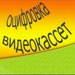 Переписать с видеокассеты на dvd диск, Новосибирск