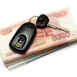 Срочный выкуп любых автомобилей. Дорого. Расчет сразу, Новосибирск