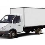 Заказ удлиненной грузовой Газели, Новосибирск