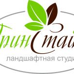 Ландшафтное проектирование и озеленение, Новосибирск