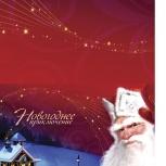 Индивидуальная сказка от Деда Мороза, Новосибирск