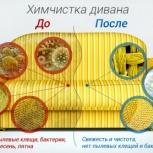 Химчистка мягкой мебели и ковров, Новосибирск