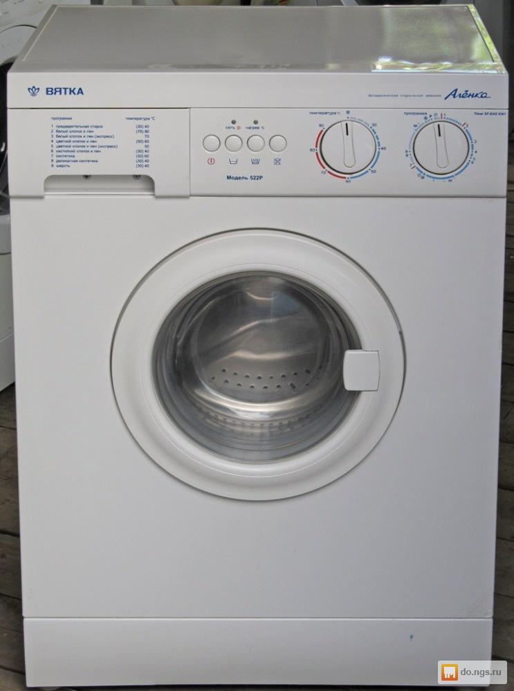 Инструкция стиральной машины вятка аленка