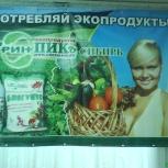 Биогумус - это отличный урожай и защита растений!, Новосибирск