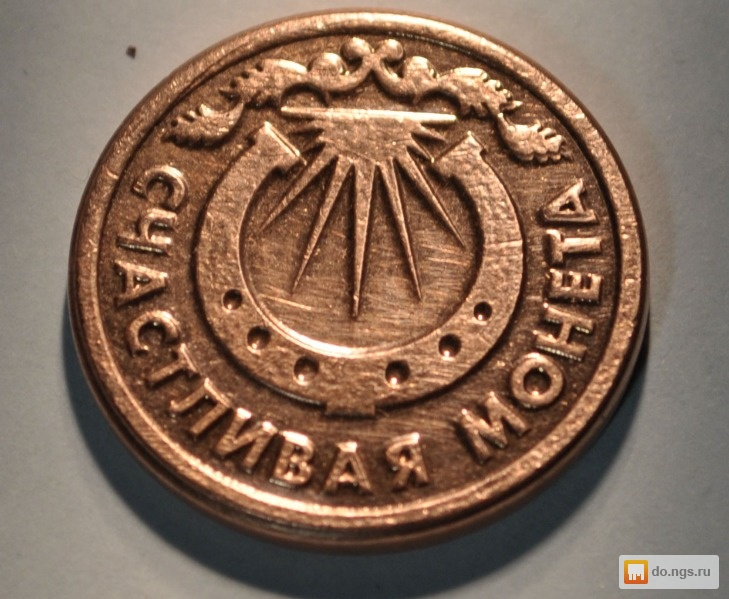 Гадание на монетах 15 монет