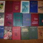 Продам книги из домашней библиотеки, Новосибирск