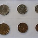 Куплю монеты СССР 1961-1991г. регулярного чекана, Новосибирск