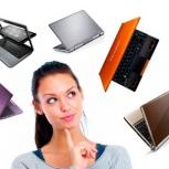 Куплю Ваш ноутбук дороже всех!, Новосибирск