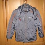 Продам демисезонную куртку на мальчика, Новосибирск