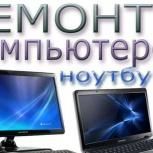 Ремонт любых ноутбуков, Новосибирск