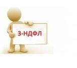 Декларации 3-ндфл (3 ндфл) в течении дня, Новосибирск