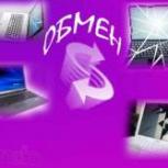 Самый выгодный для Вас обмен ноутбука, Новосибирск