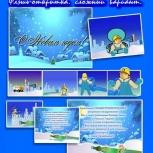 Поздравительные анимационные открытки, флэшь или гиф, Новосибирск