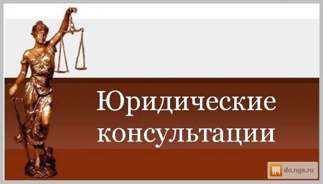 юридические консультации в новосибирске