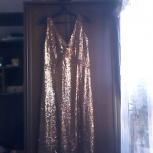Вечернее   золотое   платье раз.46-48, Новосибирск