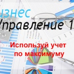 Ведение бухгалтерского учета организаций, Новосибирск