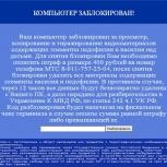 Удаление любых баннеров-блокираторов без переустановки Windows!, Новосибирск