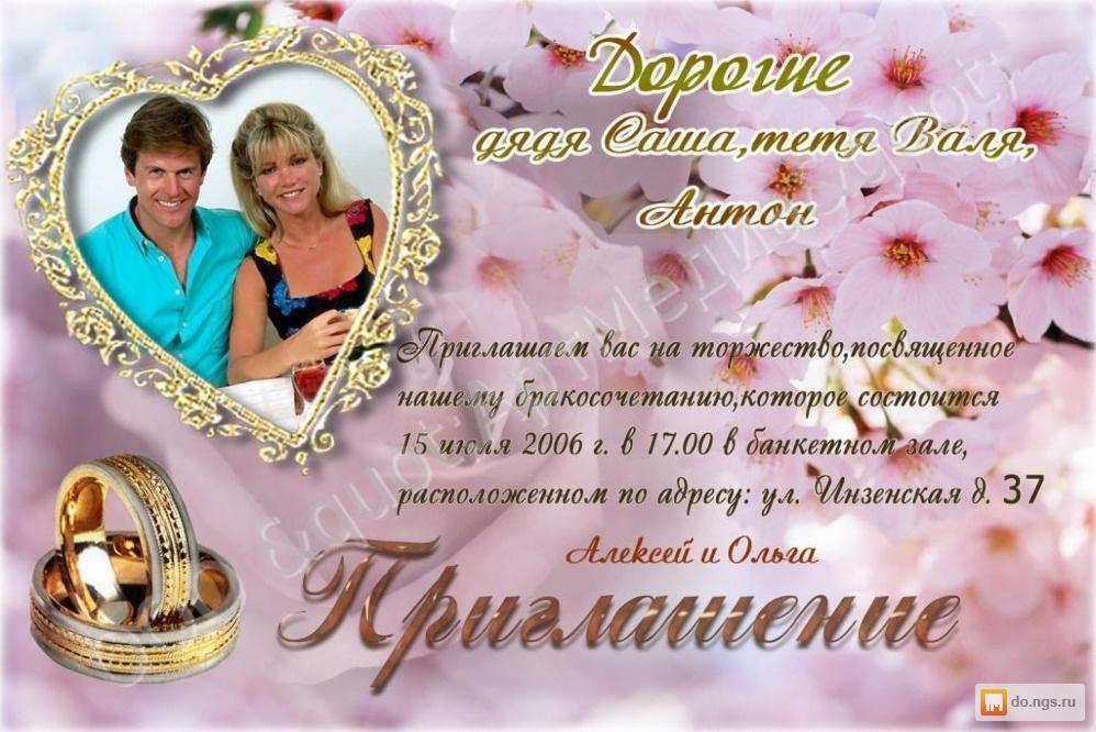 Приглашение на свадьбу открытки фото
