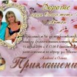 Приглашения на свадьбу, на день рождения, на торжество, сувениры, Новосибирск