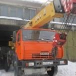 Автокраны 25 т, Новосибирск