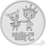 Монеты Олимпиада в Сочи - 2014, Новосибирск