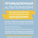Промышленный альпинизм. Высотные работы по антикризисной программе, Новосибирск