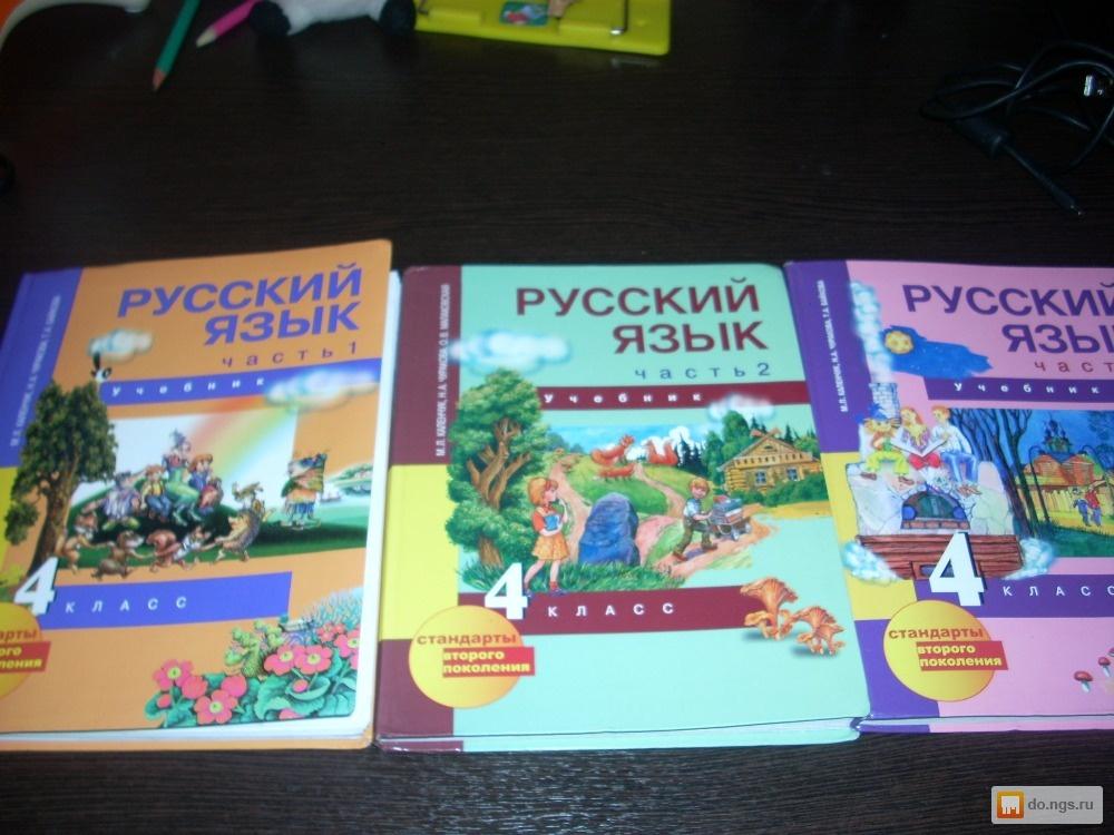 Решебник По Русскому Языку 4 Класс Перспектива Начальная Школа