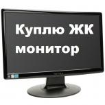 Куплю lcd мониторы, Новосибирск