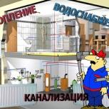 Монтаж системы отопления, водоснабжения, канализации, Новосибирск
