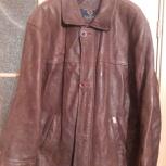 Продам куртку мужскую кожанную, Новосибирск